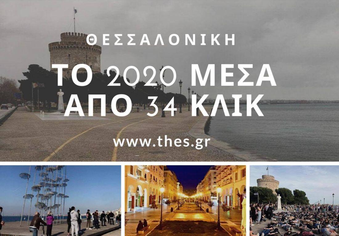 α γεγονότα που βίωσε η Θεσσαλονίκη το 2020 μέσα από το φακό του Thes.gr