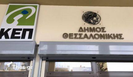 Δήμος Θεσσαλονίκης: Μόνο με ραντεβού η εξυπηρέτηση στα ΚΕΠ