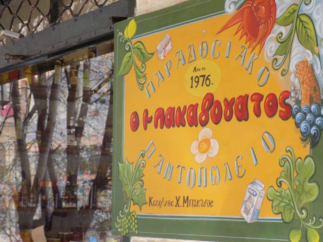 παντοπωλεία Παντοπωλεία Παντοπωλείο ο Μπακαβόγατος Θεσσαλονίκη