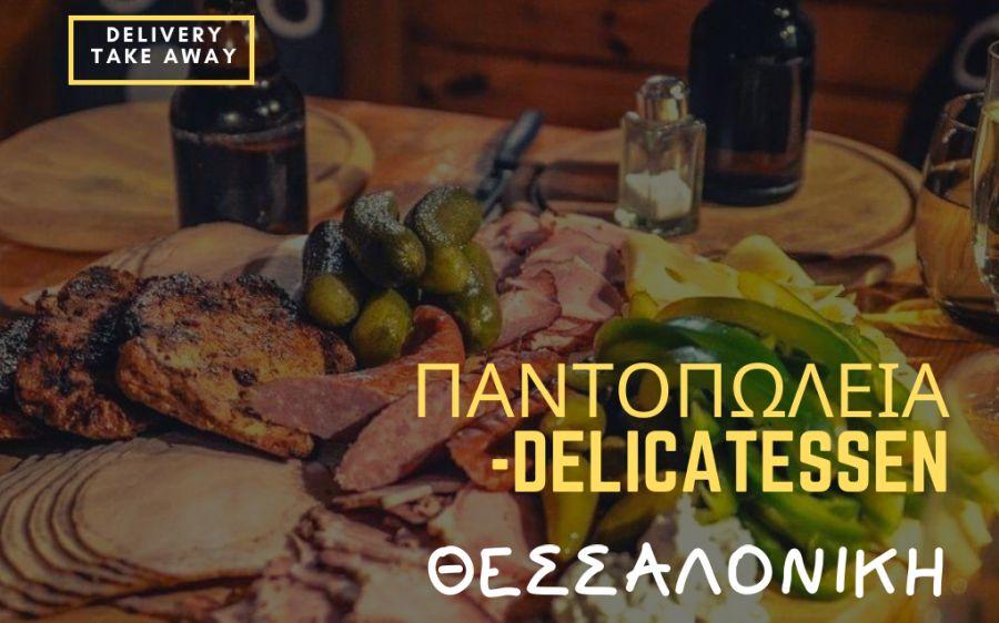 Τα καλύτερα Παντοπωλεία παντοπωλεία delicatessen στη Θεσσαλονίκη