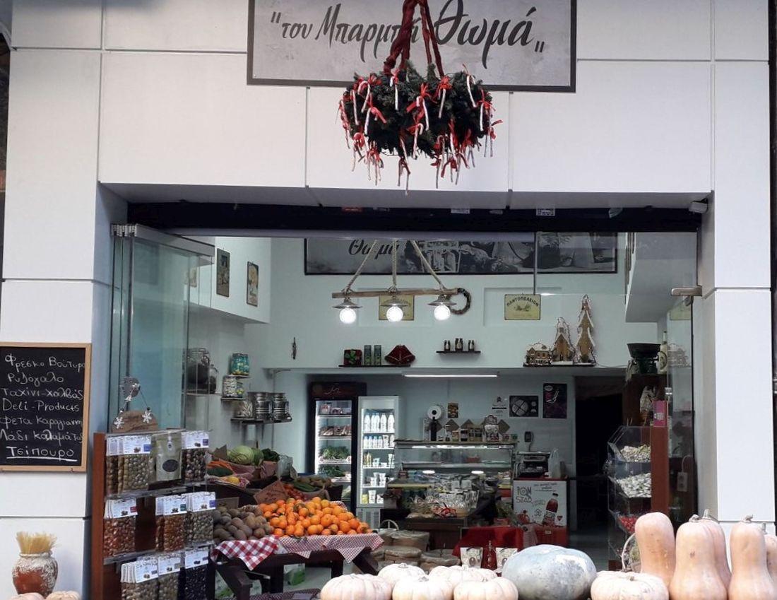 παντοπωλεία Παντοπωλεία Παντοπωλείο στου μπαρμπά - Θωμά Θεσσαλονίκη
