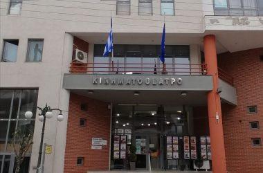 Πολιτιστικό Κέντρο Ευόσμου