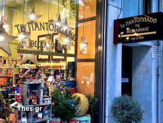 Το Παντοπωλείο της Θεσσαλονίκης: Ενας γαστριμαργικός παράδεισος με γεύσεις και μυρωδιές από όλο τον κόσμο! (ΒΙΝΤΕΟ)