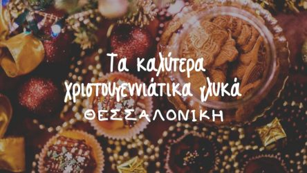 χριστουγεννιάτικα γλυκά Θεσσαλονίκη αφιέρωμα