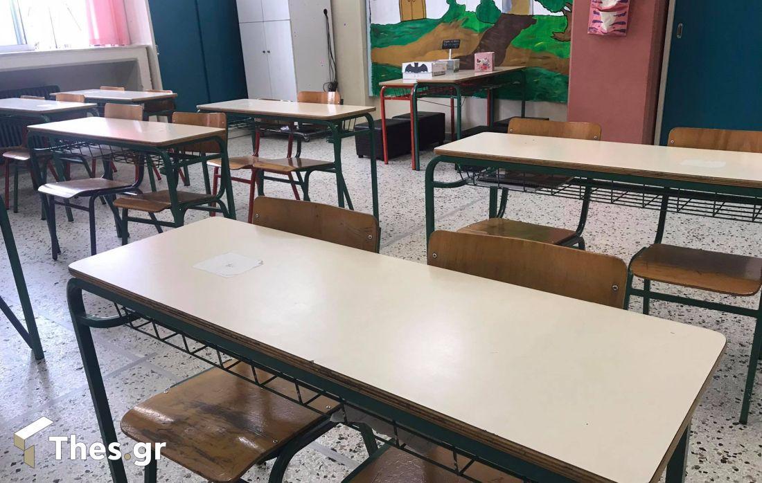 δημοτικό σχολείο σχολεία