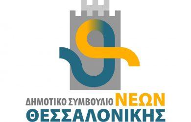 Νέο ΔΣ στο Δημοτικό Συμβούλιο Νέων Θεσσαλονίκης