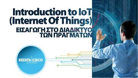 Δωρεάν πρόγραμμα εκπαίδευσης από την ΚΕΔΗΘ και την Cisco