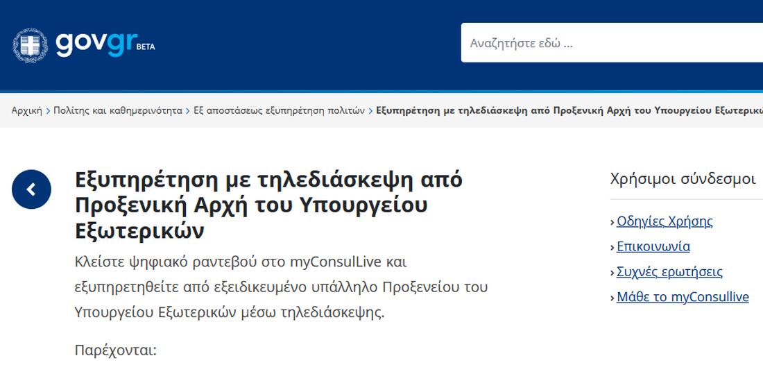 myConsulLive.gov.gr ψηφιακές υπηρεσίες απόδημοι Ελληνες