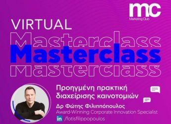 "Marketing Club: Virtual Masterclass με τίτλο ""Προηγμένη πρακτική διαχείρισης καινοτομιών"""