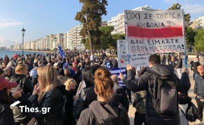 Θεσσαλονίκη: Συγκέντρωση διαμαρτυρίας κατά του lockdown (ΒΙΝΤΕΟ & ΦΩΤΟ)