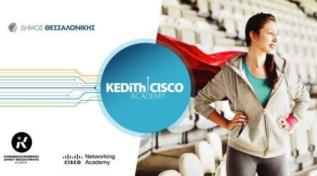 ΚΕΔΗΘ και Cisco ενισχύουν τη γυναικεία παρουσία στην ψηφιακή τεχνολογία