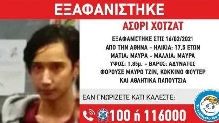 Εξαφανίστηκε 17χρονος στην Αθήνα