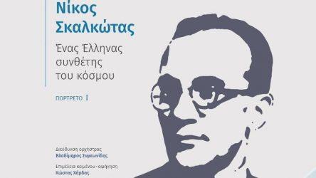 Κρατική Ορχήστρα Θεσσαλονίκης: Αφιέρωμα στο Νίκο Σκαλκώτα