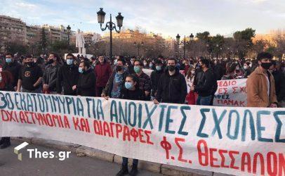 Νέο φοιτητικό συλλαλητήριο σήμερα (25/2) στην Θεσσαλονίκη