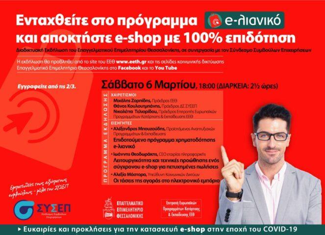 ΕΕΘ: Ενημερωτική Ημερίδα για e-shop