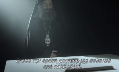 Το πρώτο τρέιλερ της ταινίας για τον Αγιο Νεκτάριο με Αρη Σερβετάλη και Μίκι Ρουρκ (ΒΙΝΤΕΟ)