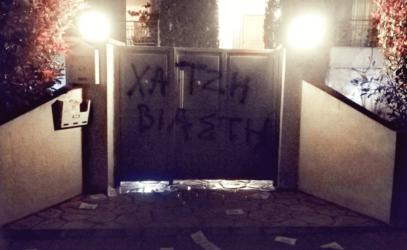 Τάκης Χατζής: Τρικάκια και συνθήματα στο σπίτι του από μέλη του Ρουβίκωνα