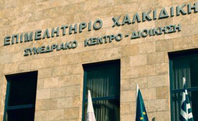 Επιμελητήριο Χαλκιδικής: Εναρξη προγράμματος για την ενίσχυση της εστίασης