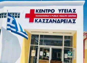Εμβολιαστικό κέντρο στο Κέντρο Υγείας Κασσάνδρας