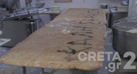 Κρήτη: Φτιάξανε λαγάνα γίγας 4 μέτρων και 60 κιλών (ΦΩΤΟ)