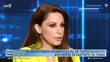 Τι αποκάλυψε για τις σεξουαλικές παρενοχλήσεις που δέχτηκε η Κατερίνα Παπουτσάκη (ΒΙΝΤΕΟ)