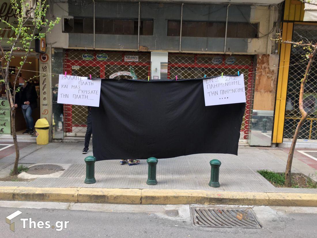 Θεσσαλονίκη καταστήματα Πολίχνη διαμαρτυρία λιανεμπόριο