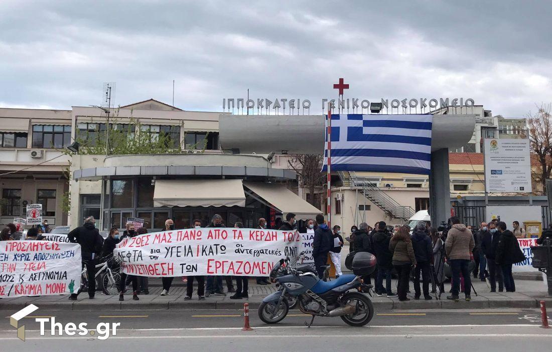 διαμαρτυρία γιατρών Θεσσαλονίκη