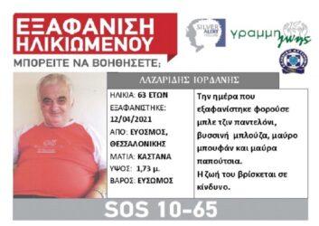 Εξαφάνιση 63χρονου από την Θεσσαλονίκη