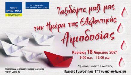 Εθελοντική αιμοδοσία στον δήμο Παύλου Μελά