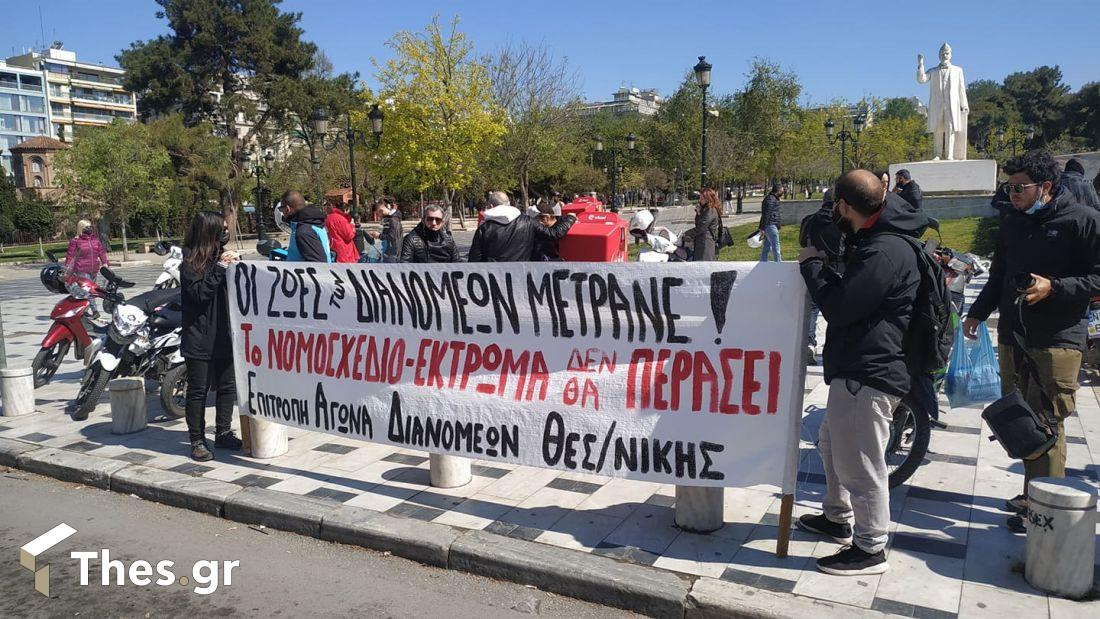 Θεσσαλονίκη διαμαρτυρία
