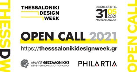 2ο Thessaloniki Design Week: Αρχίζει η κατάθεση προτάσεων