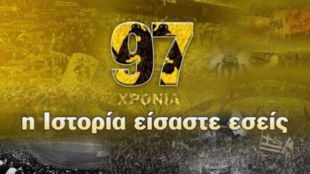 H AEK γίνεται 97 ετών