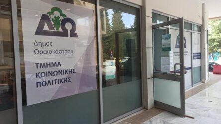 Δήμος Ωραιοκάστρου: Τιμά την Παγκόσμια Ημέρα Υγείας με δωρεάν αιματολογικές εξετάσεις για ευπαθείς κοινωνικές ομάδες