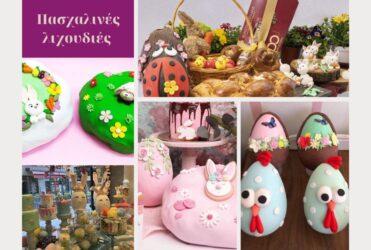 Οι απόλυτες πασχαλινές δημιουργίες σε πέντε από τα καλύτερα ζαχαροπλαστεία στη Θεσσαλονίκη
