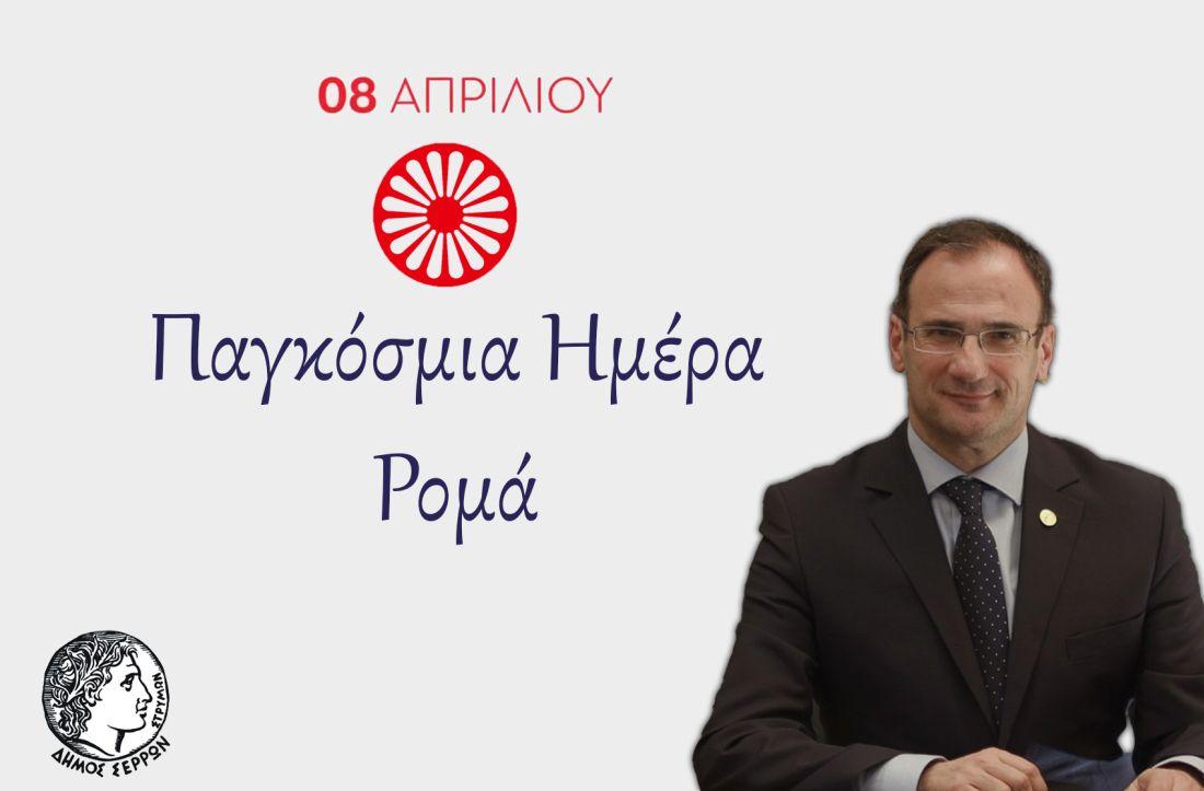 δήμος Σερρών Ρομά