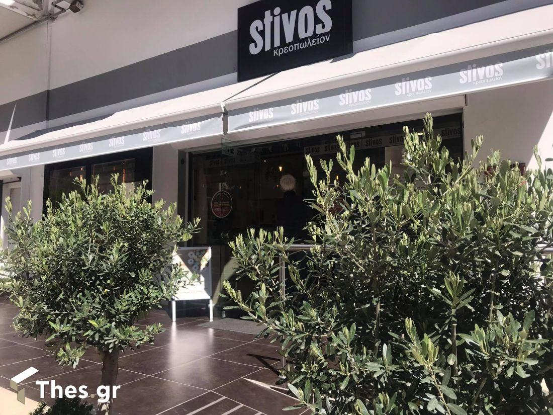 STIVOS Κρεοπωλείον Κρεωπολείο Θεσσαλονίκη Εύοσμος