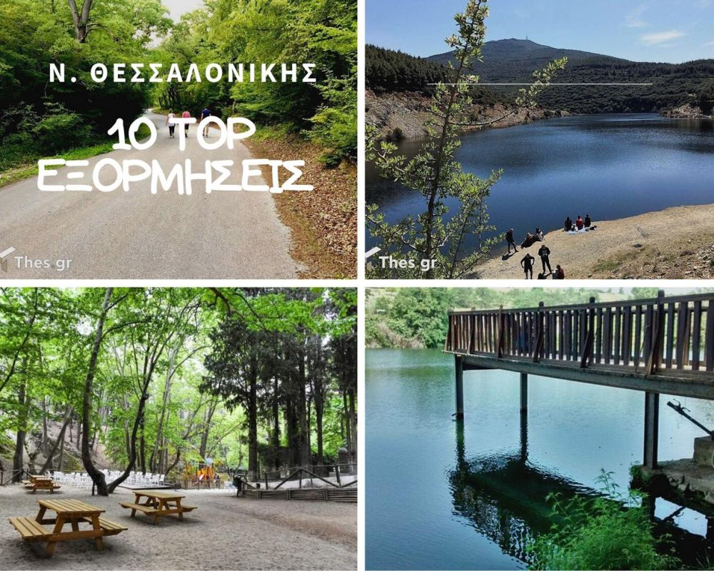 top 10 εξορμήσεις στη Θεσσαλονίκη