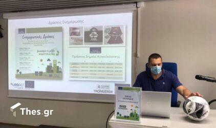 Δήμος Παύλου Μελά: Παρουσιάστηκε το πρόγραμμα ανακύκλωσης Tropa Verde (ΒΙΝΤΕΟ & ΦΩΤΟ)