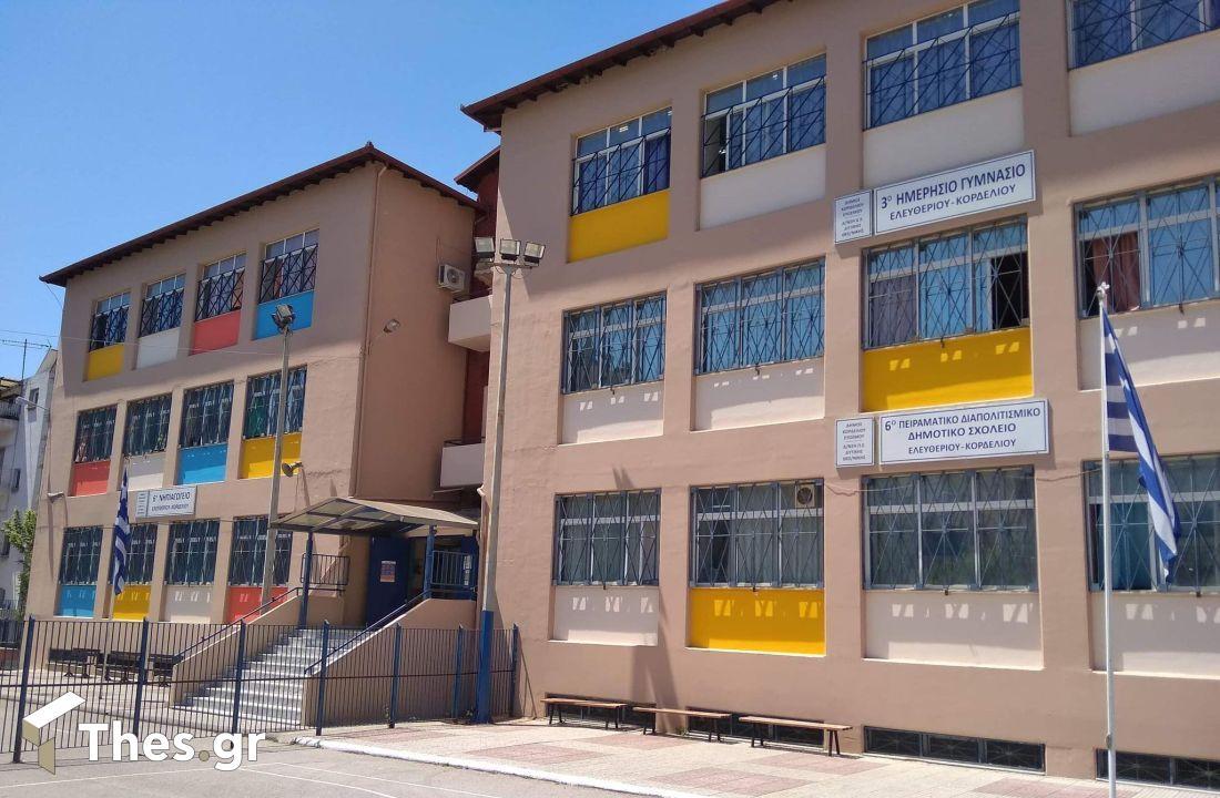 μαθητές σχολείο Θεσσαλονίκη Πότε θα ανοίξουν τα σχολεία