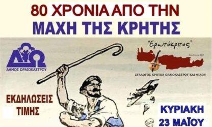 Εκδηλώσεις για να τιμήσει την Μάχη της Κρήτης διοργανώνει ο δήμος Ωραιοκάστρου
