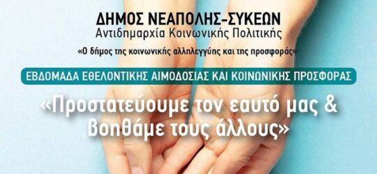 Δήμος Νεάπολης – Συκεών: Εβδομάδα Κοινωνικής Προσφοράς, Κοινωνικής Αλληλεγγύης και Εθελοντικής Αιμοδοσίας