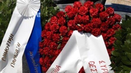 Θεσσαλονίκη: Καταθέσεις στεφάνων στη μνήμη του Γρηγόρη Λαμπράκη