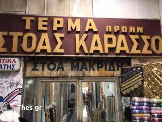 Στοά Μακρίδη, πρώην στοά Καράσσο Θεσσαλονίκη