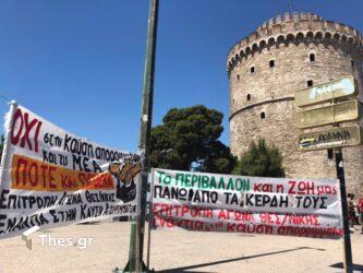 Συγκεντρώσεις σήμερα (9/6) στην Θεσσαλονίκη – Στο επίκεντρο το ΑΠΘ και ο νόμος Κεραμέως