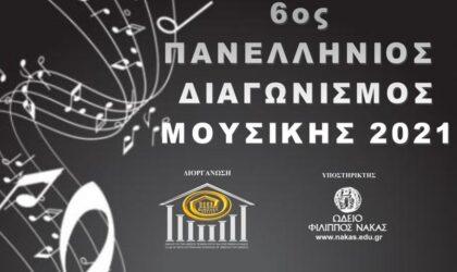 6ος Πανελλήνιος Διαγωνισμός Μουσικής