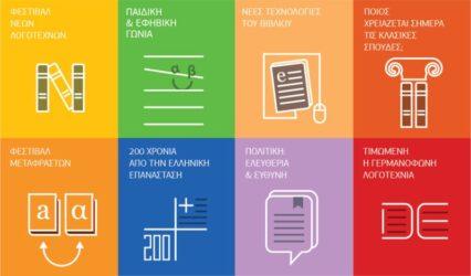 Θεσσαλονίκη: 18η Διεθνής Εκθεση Βιβλίου από το Ελληνικό ίδρυμα Πολιτισμού