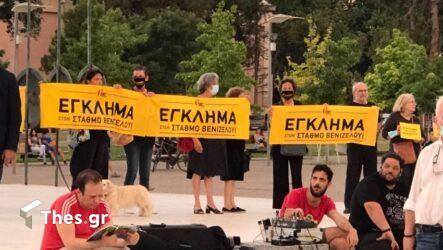Θεσσαλονίκη: Διαμαρτυρία για τα Αρχαία στη Βενιζέλου (ΦΩΤΟ)