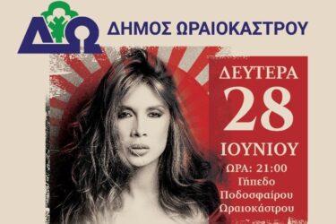 Δήμος Ωραιοκάστρου: Ερχεται το «Πολιτιστικό Καλοκαίρι 2021» – Θα τραγουδήσει η Πάολα