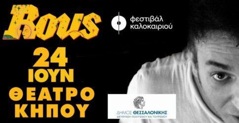 Δήμος Θεσσαλονίκης: Συναυλία του Rous στο δημοτικό Θέατρο Κήπου