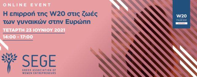 """Impact of W20 in the lives of European Women"": Αύριο (23/6) το διαδικτυακό Forum από τον ΣΕΓΕ και την W20"